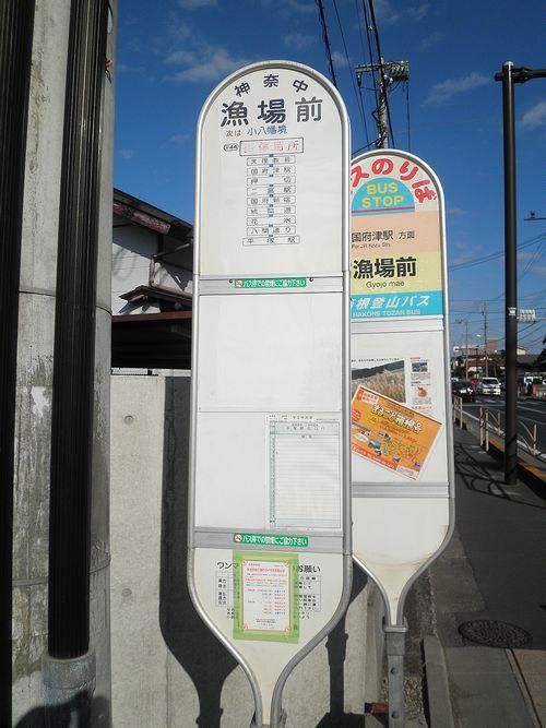 箱根登山バス・神奈中バス「漁場前」停留所1(神奈川県小田原市小八幡)(2011年12月31日)