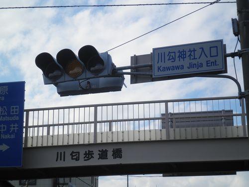 川勾神社入口交差点(神奈川県中郡二宮町)(2011年12月31日)