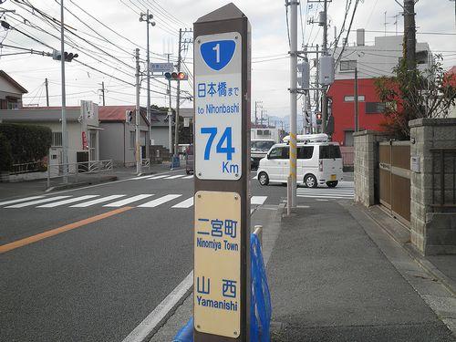 旧東海道・二宮・吾妻山入口(神奈川県中郡二宮町山西)(2011年12月29日)