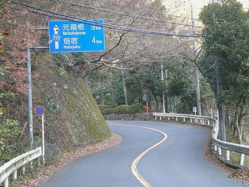 旧東海道・湯本茶屋付近(神奈川県足柄下郡箱根町)(2012年1月8日)