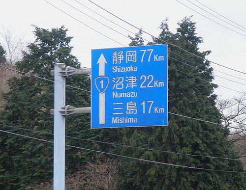 「静岡77Km 沼津22Km 三島17Km」の標識(静岡県函南町桑原)(2012年1月8日)