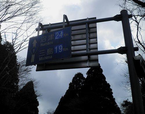 「沼津24Km 三島19Km」の標識(神奈川県箱根町箱根)(2012年1月8日)