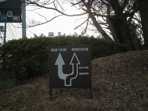 旧東海道・国道1号線・「五本松」交差点(静岡県三島市初音台)(2012年1月28日)2
