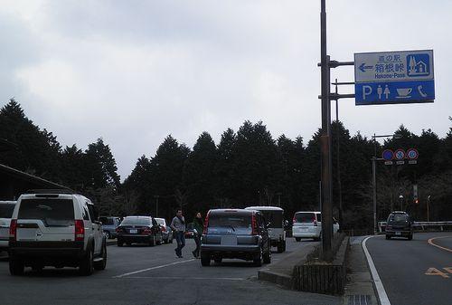 国道1号線・道の駅箱根峠(神奈川県箱根町箱根)(2012年1月8日)