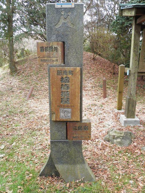 旧東海道箱根峠「接待茶屋」跡の道標(静岡県函南町桑原)(2012年1月8日)1