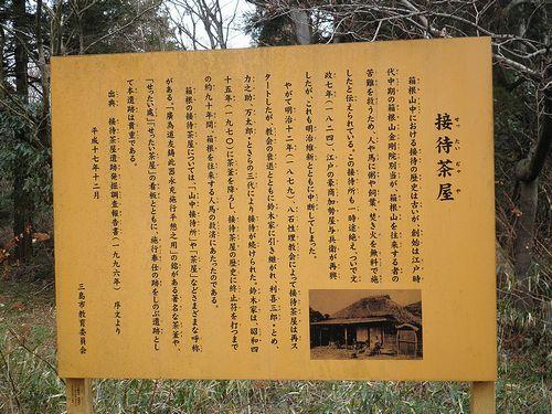 旧東海道箱根峠「接待茶屋」跡(静岡県函南町桑原)(2012年1月8日)2