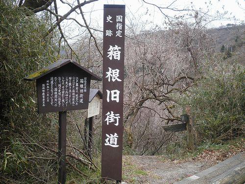 国道1号線箱根峠・箱根旧街道上り口(神奈川県箱根町箱根)(2012年1月8日)