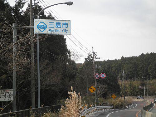 国道1号線箱根峠・「三島市」のカントリーサイン(静岡県三島市山中新田)(2012年1月28日)