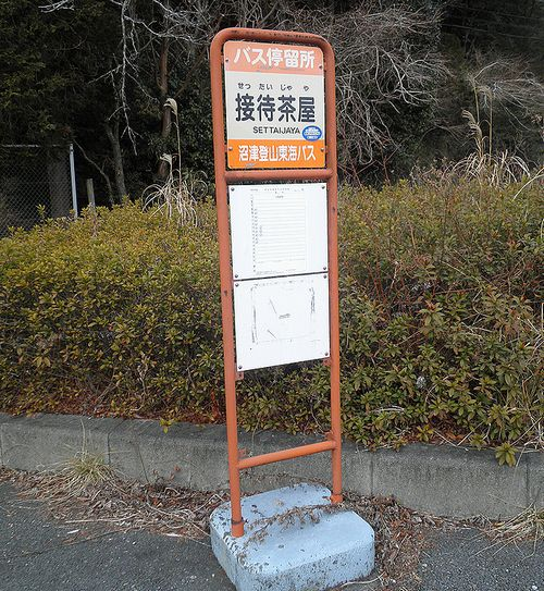 国道1号線箱根峠・「接待茶屋」バス停(静岡県函南町桑原)(2012年1月28日)