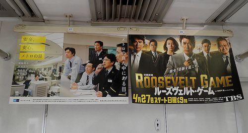 東京メトロ企業広告(千代田線車内)(2014年4月27日)