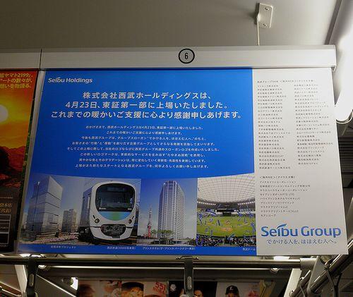 株式会社西武ホールディングス再上場告知(2014年4月25日)