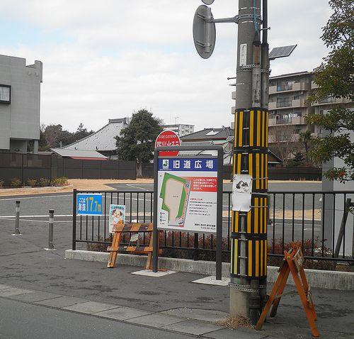 旧東海道・旧道広場(静岡県駿東郡清水町長沢)(2012年1月29日)