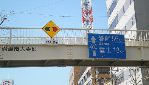 旧東海道・沼津市大手町4丁目(2012年1月29日)