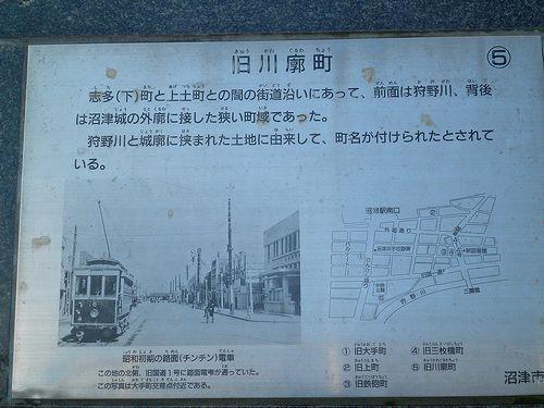 旧東海道・川廓通り(沼津市大手町4丁目)(2012年1月29日2