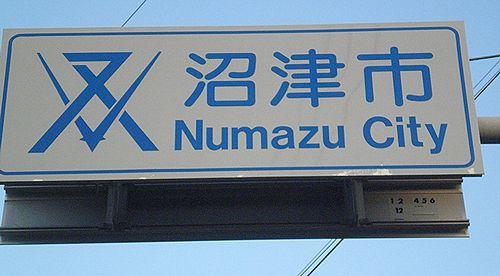 静岡県沼津市カントリーサイン(2014年1月29日)
