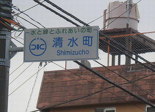 静岡県駿東郡清水町カントリーサイン(2014年1月29日)