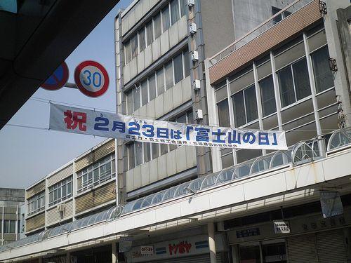 旧東海道・吉原宿(富士市吉原2丁目)(2012年2月22日)