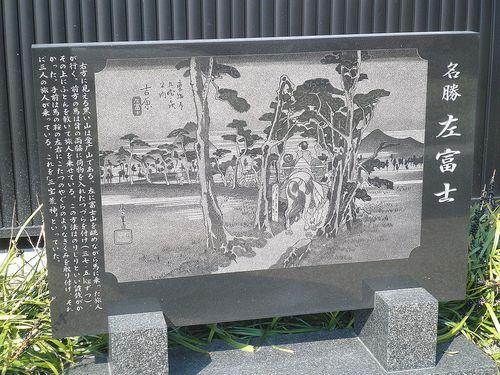 旧東海道・名勝「左富士」(富士市依田橋町)(2012年2月22日)2