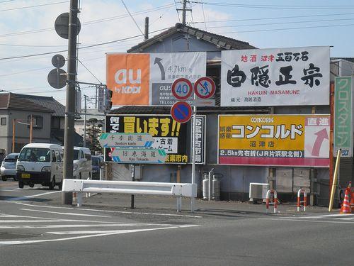 旧東海道と千本街道の分岐点(沼津市西間門)(2012年1月29日)