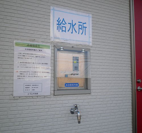 水の自動販売機(旧東海道・沼津市原)(2012年1月29日)1