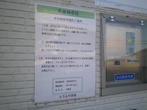 水の自動販売機(旧東海道・沼津市原)(2012年1月29日)2