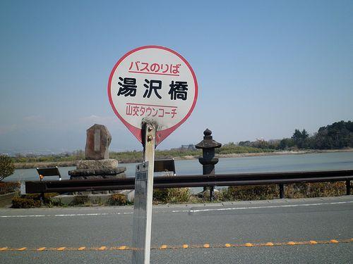 岩淵宿入口・常夜灯(静岡県富士市岩淵)(2014年3月16日)1