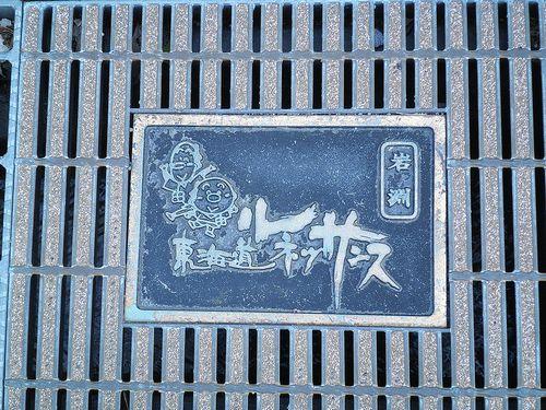 「東海道ルネッサンス」側溝の蓋(静岡県富士市岩淵)(2014年3月16日)