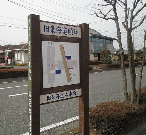 旧東海道・本市場(静岡県富士市蓼原町)(2012年2月22日)1