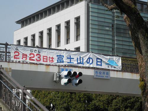 富士市役所前(静岡県)(2012年2月22日)