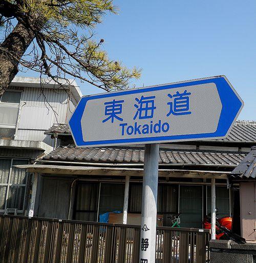 「東海道」の標識(静岡県富士市依田橋町)(2012年2月22日)