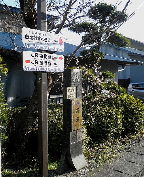 旧東海道・由比宿(静岡市清水区由比)(2014年3月8日)1