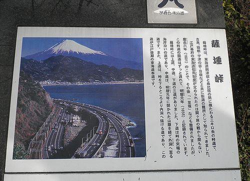 薩埵峠から見た展望の案内板(静岡市清水区由比西倉沢)(2014年3月9日)2