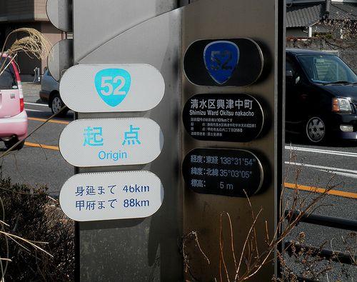 国道52号線起点(静岡市清水区興津中町)(2014年3月9日)