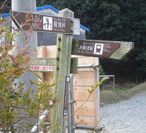 薩埵峠西口の十字路(静岡市清水区興津東町)(2014年3月9日)2