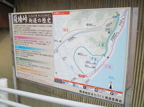薩埵峠西口の案内板(静岡市清水区興津東町)(2014年3月9日)