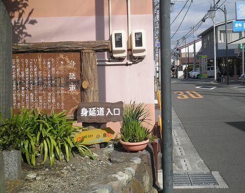 静岡市清水区興津中町・旧東海道と身延道の分岐点(2014年3月9日)
