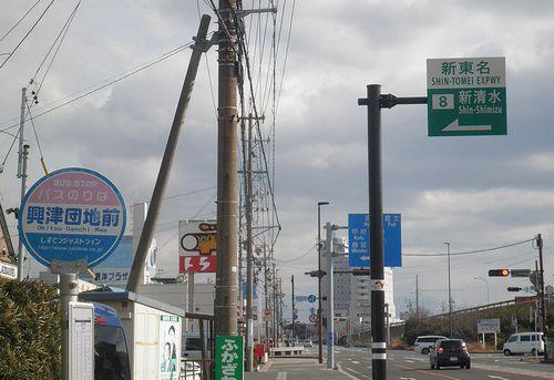 静岡市清水区興津中町・新東名入口の標識(2014年3月9日)