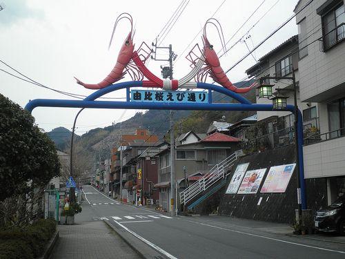 由比駅前「桜えび通り」(静岡市清水区由比今宿)(2014年3月9日)