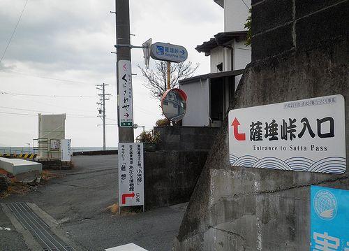 薩埵峠東口・寺尾(静岡市清水区由比寺尾)(2014年3月9日)2