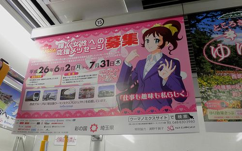 「埼玉版ウーマノミクスプロジェクト」車内広告(2014年6月1日・西武池袋線車内)