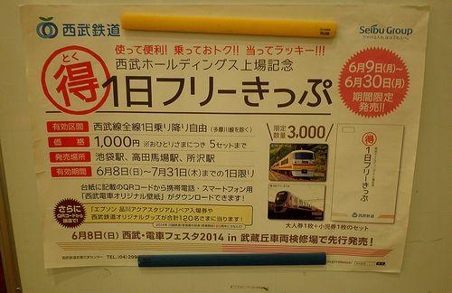 西武鉄道「マル得1日フリーきっぷ」発売告知(2014年6月8日・保谷駅)