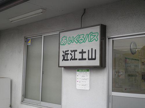 甲賀市営バス(あいくるバス)「近江土山」停留所(滋賀県甲賀市土山町)(2014年6月29日)