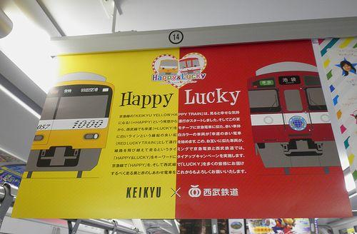 京急電鉄・西武鉄道「KEIKYU YELLOW HAPPY TRAIN・RED LUCKY TRAIN」ポスター(2014年7月21日)
