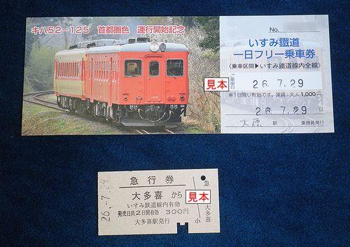 いすみ鉄道一日フリー乗車券・急行券(2014年7月29日)