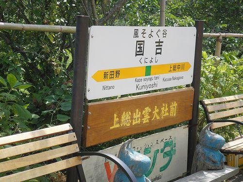 いすみ鉄道国吉駅・駅名標(2014年7月29日)