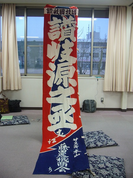 国技団 讃岐源之丞旗 26.2.27