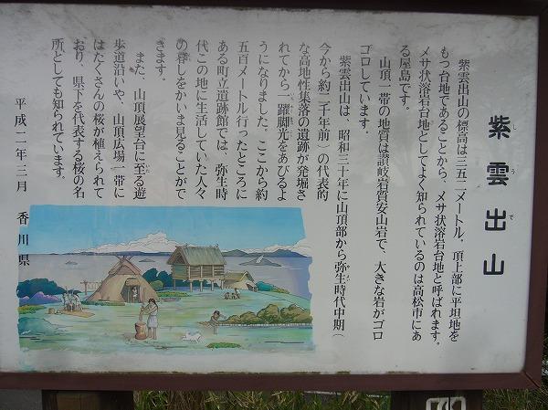 紫雲出山説明 26.4.16
