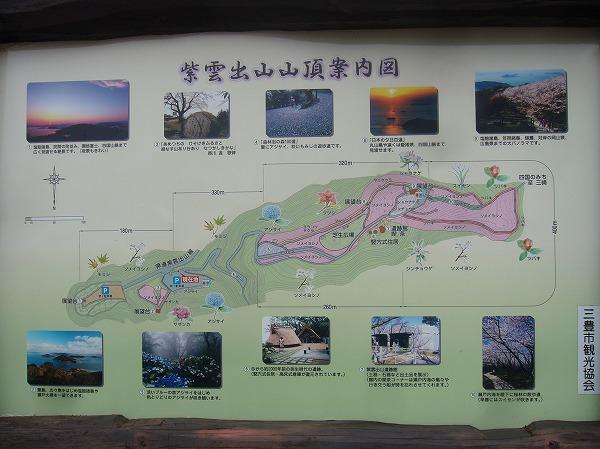 紫雲出山解説 26.4.16