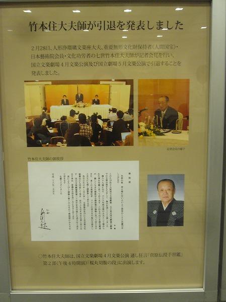 住大夫引退公演ポスター 26.4.26