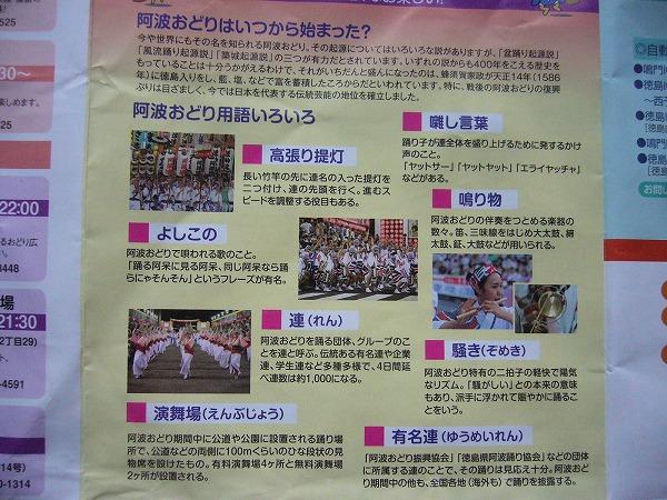阿波踊り豆知識 26.8.15